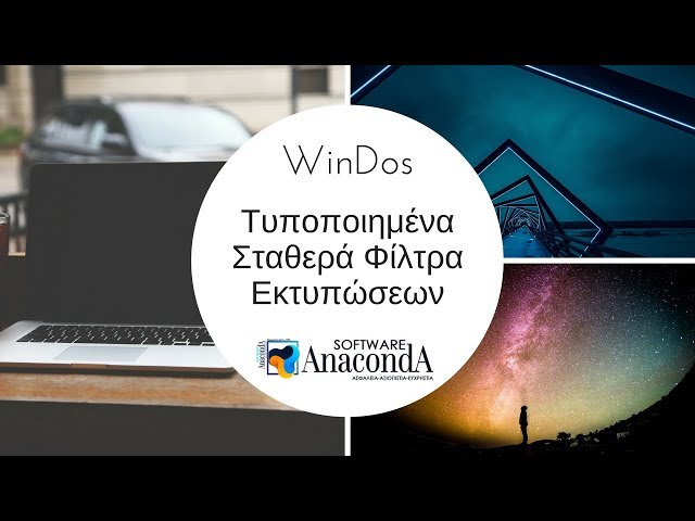 Anaconda SA - WinDos | Τυποποιημένα Σταθερά Φίλτρα Εκτυπώσεων
