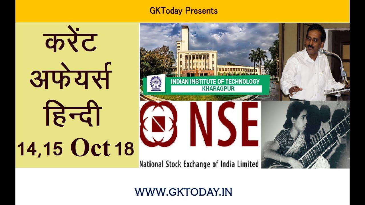 करंट अफेयर्स - 14-15 अक्टूबर 2018: Hindi MCQs
