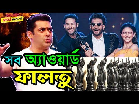 সব অ্যাওয়ার্ড অনুষ্ঠান ফালতু ! বললেন সালমান, ভিডিও ভাইরাল । Salman Khan। Star Golpo