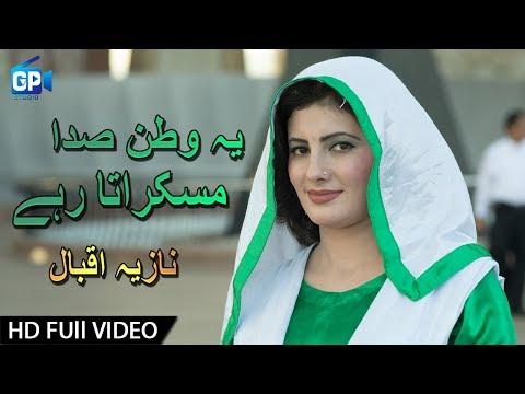 Nazia Iqbal New Urdo Songs 2017 | Ya Watan Sada Muskurata Rahay | Pak Army 6 September Song HD 1080p