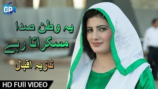 vuclip Nazia Iqbal New Urdo Songs 2017 | Ya Watan Sada Muskurata Rahay | Pak Army 6 September Song HD 1080p