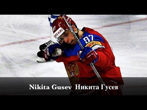 Nikita Gusev Никита