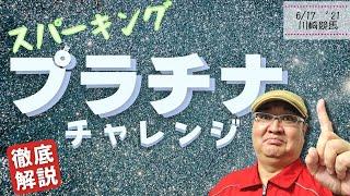 【田倉の予想】スパーキングプラチナチャレンジ(プラチナカップTR)徹底解説!!