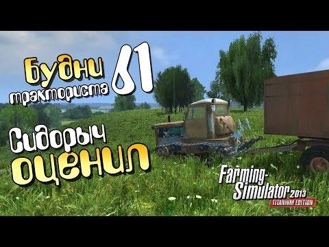 Сидорыч оценил - ч61 Farming Simulator 2013