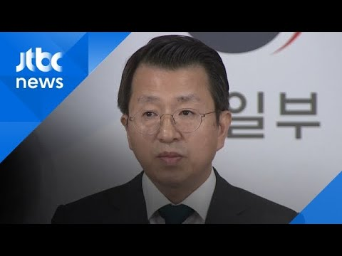 """[영상] 통일부 """"남북연락사무소 14일 개소…소장에 천해성 차관"""""""