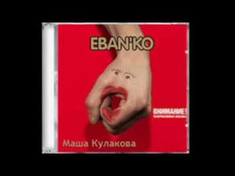 EBAN'KO (Ебанько) - Маша Кулакова (2001) Альбом