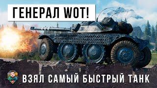 Генерал WOT! Взял самый быстрый танк-невидимку и переиграл всю команду в одиночку!