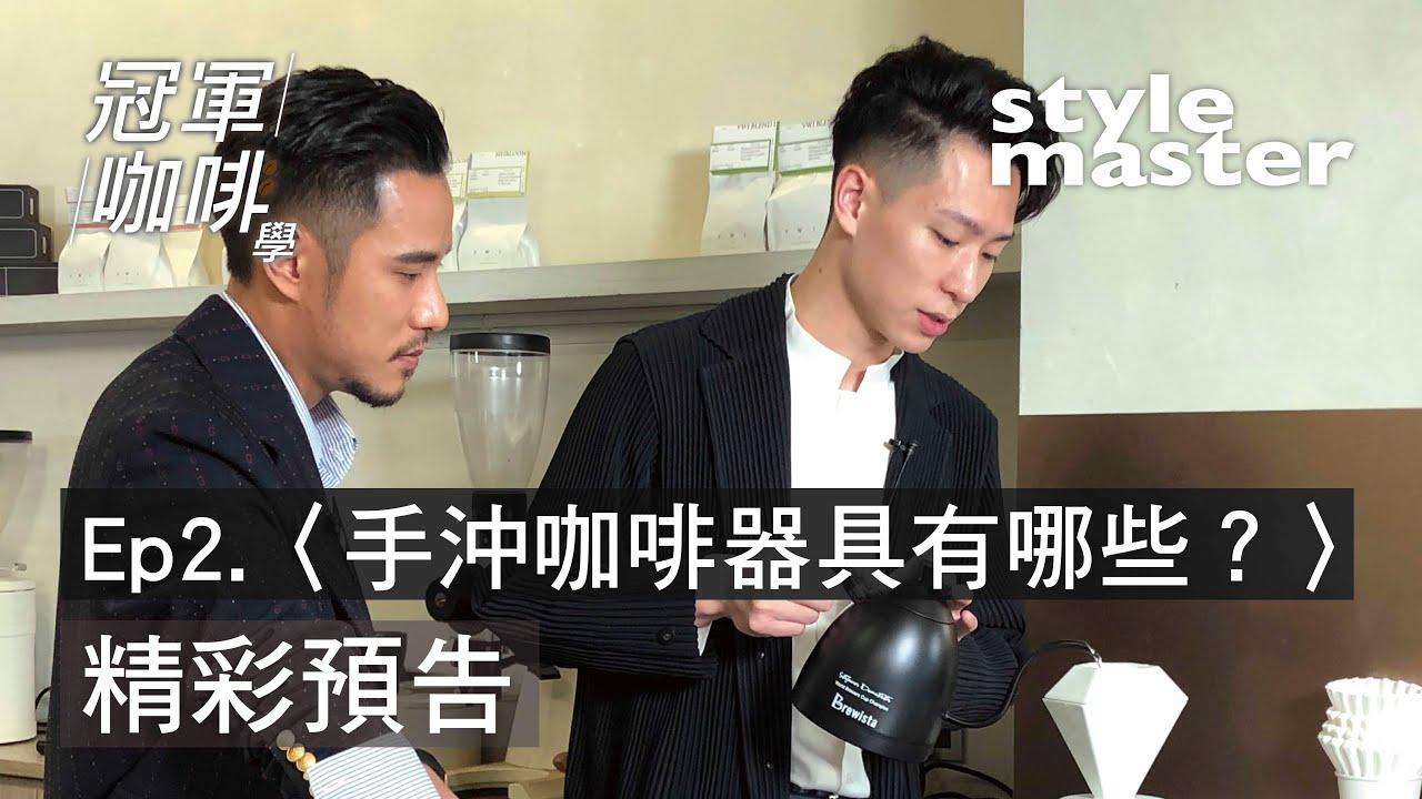 王策《冠軍咖啡學》Ep2. 〈給咖啡新手的器具指南!〉精彩預告│style master【冠軍咖啡學】 - YouTube