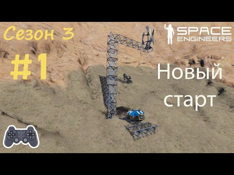 Space Engineers - Серия 1:Новый старт (сезон 3)
