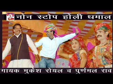 Rajsthani  Locgeet Non stoppage   Song 2018 Live Mukes royal and Purnmal Raw new