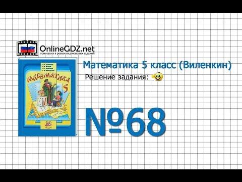 Задание № 68 - Математика 5 класс (Виленкин, Жохов)