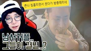 남순서윤 커플 결별? 미친듯이 웃는 철구 해명하는 용느ㅣ용느 2018.02.08
