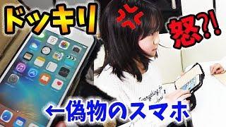 【スマホドッキリ】まさかの激怒か?!  iPhoneが偽物だったらどんな反応??しほに仕掛けてみたら…【しほりみチャンネル】