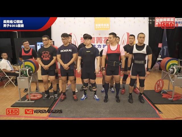 全國菁英盃 男子組 83kg 量級