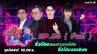 ร้องข้ามรุ่น EP.06 | ยิ่งร้องเพลงห่างจากปีเกิด ยิ่งได้คะแนนพิเศษ | 10 เม.ย.64 | ThairathTV