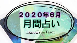 【タロット占い】6月はどんな1ヶ月になりそう?