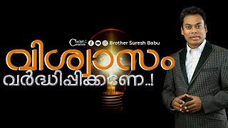 വിശ്വാസം വർദ്ധിപ്പിക്കണേ...! | Online Worship service|Malayalam online Service | Br Suresh Babu