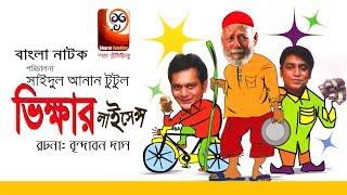 Vikkhar License ( ভিক্ষার লাইসেন্স ) || Bangla Natok || A.T.M. Shamsuzzaman & More