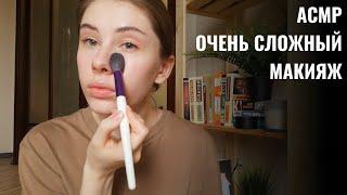 АСМР Шёпот Мой ежедневный макияж ASMR Whisper ramble GRWM RUS