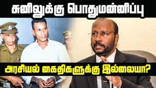 சுனிலுக்கு பொதுமன்னிப்பு!! தமிழ் அரசியல் கைதிகளுக்கு இல்லையா? | KV Thavarasa | Kalam | Sri Lanka