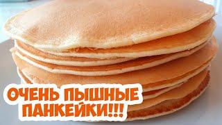 АМЕРИКАНСКИЕ ПАНКЕЙКИ / Попробуйте Панкейки на Молоке, и вы будете готовить ПАНКЕЙКИ каждый ЗАВТРАК
