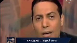 الغيطى يستعرض فيديو من حلقة سابقه عن حادث كارثة أسيوط 17 نوفمبر 2012