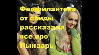 Феофилактова от обиды рассказала все про Пынзарь. ДОМ-2 новости