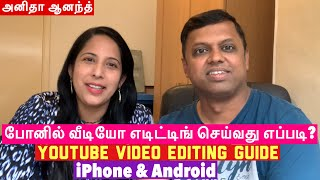 YouTube Video Editing Guide Tamil | iPhone & Android | போனில் வீடியோ எடிட்டிங் செய்வது எப்படி?