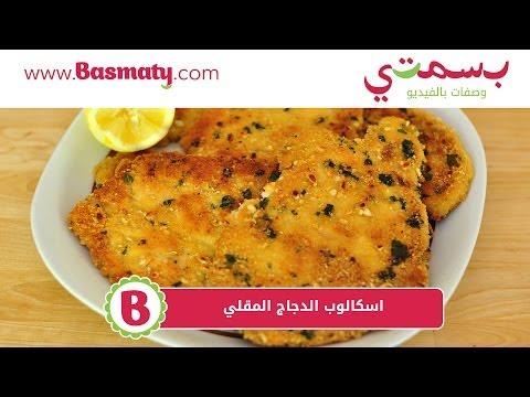 اسكالوب الدجاج المقلي - Fried Chicken Cutlets