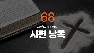 시편 68편 낭독-명품 보이스 김성윤 아나운서(그레이스 투 유)