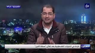 """قراءة في الخيارات الفلسطينية بعد إعلان """"صفقة القرن"""" - (30/1/2020)"""