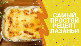 Супер простой и вкусный рецепт Лазаньи. Лазанья из готовых листов. Лазанья по РУССКИ😁