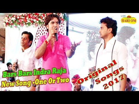 Latest Rajasthani DJ Song 2017   Baras Baras Inder Raja   ANIL SEN l Marwadi DJ Song l NAGORI Hits