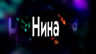 сериал Нина 1 серия