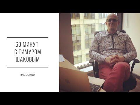 60 минут с Тимуром Шаковым по интернет-магазинам (выпуск 5). ТОП-10 ошибок интернет-предпринимателя.