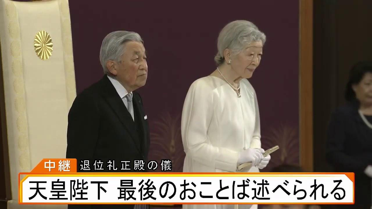 天皇陛下「退位礼正殿の儀」で最後のおことばを述べられる WC R