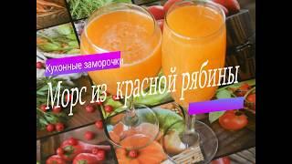 ✅Морс из красной рябины✅Очень вкусный рецепт!!!