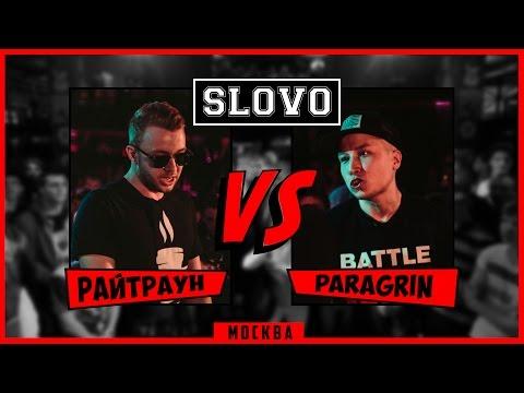 SLOVO | Moscow - Райтраун vs. Paragrin (Main Event, II сезон)