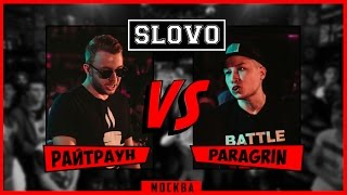 SLOVO | Moscow - Райтраун vs. Paragrin (Main Event, II сезон)