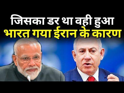 भारत फस गया ईरान इजरायल के कारण पीएम मोदी | India Israel Iran Relations | PM Modi | Exclusive Report
