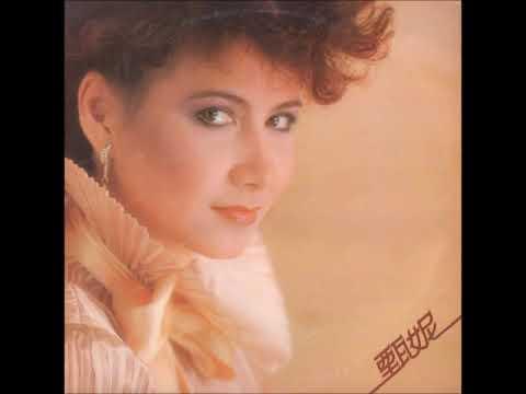 甄妮 Jenny Tseng 心聲 1981 FULL ALBUM