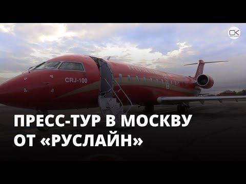 Авиакомпания «РусЛайн» провела пресс-тур во Внуково