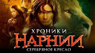 Хроники Нарнии 4: Серебряное кресло [Обзор] / [Трейлер 2 на русском]