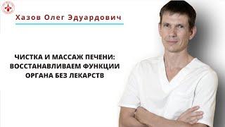 постер к видео Чистка и массаж печени: восстанавливаем функции органа без лекарств