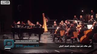 مصر العربية | أولى حفلات عمر خيرت بمهرجان الصيف الدولي