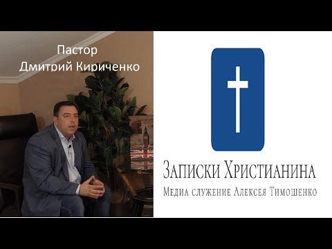 Пастор Дмитрий Кириченко. Эксклюзивное интервью