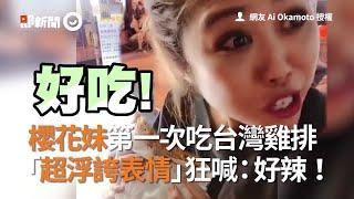 櫻花妹第一次吃台灣雞排 「超浮誇表情」狂喊:好辣!