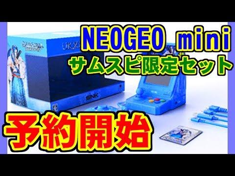 [語り] NEOGEO mini サムライスピリッツ限定セット [予約開始]