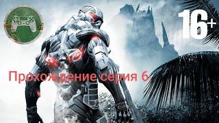 Прохождение Crysis серия - 6 - Исход.