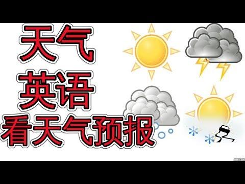 天气预报学英语 Learn English Terms About The Weather 学英文